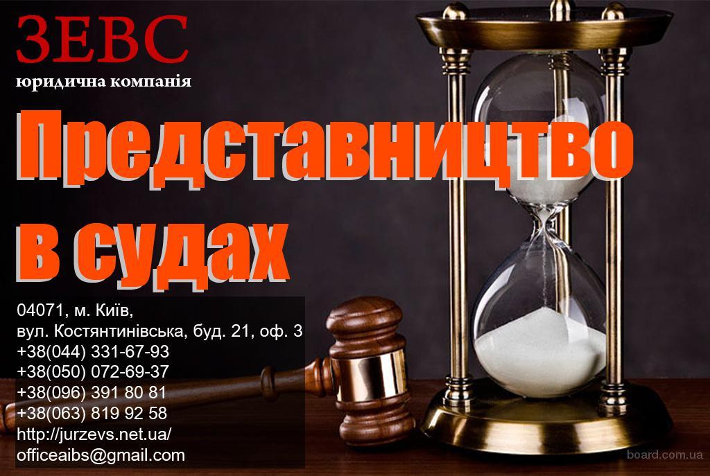 Представлення фізичних і юридичних осіб в судах України