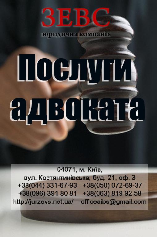 """Юридична консультація, послуги адвоката від компанії """"ЗЕВС"""""""