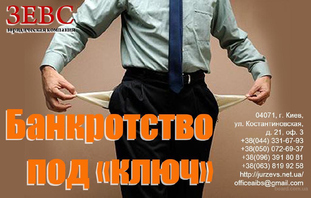Юридическая компания «ЗЕВС» предоставляет услуги банкротства