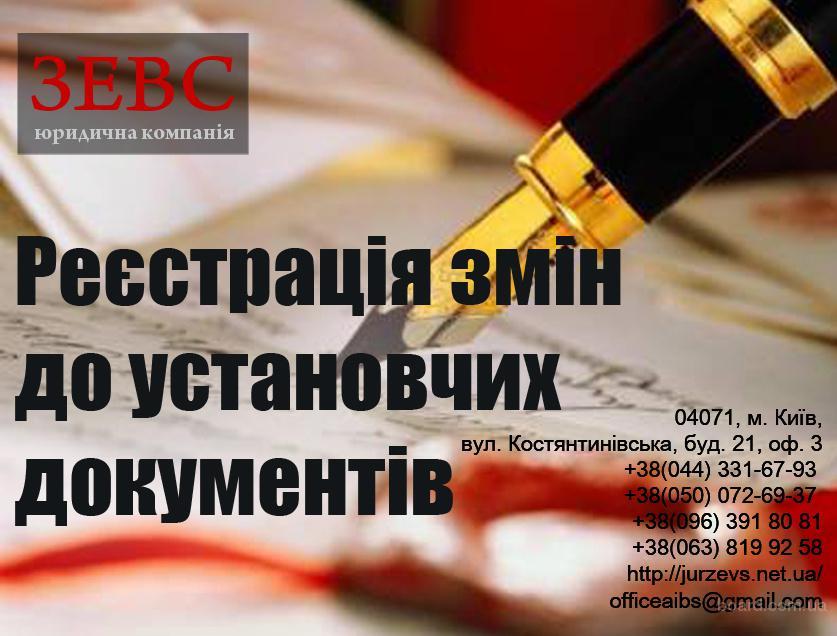 """Юридична фірма """" ЗЕВС"""" якісно і швидко оформить зміни в засновницькі документи Вашої компанії"""