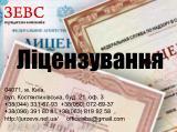 """Юридична компанія """" ЗЕВС"""" надає повний спектр послуг з ліцензування"""