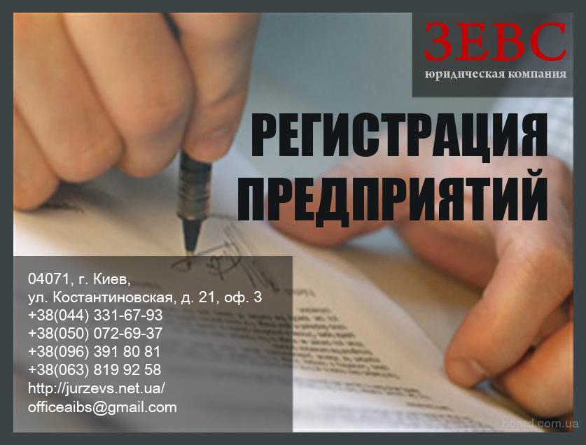 регистрация фирмы ооо предприятия