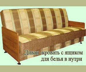 Тысяча диванов Москва