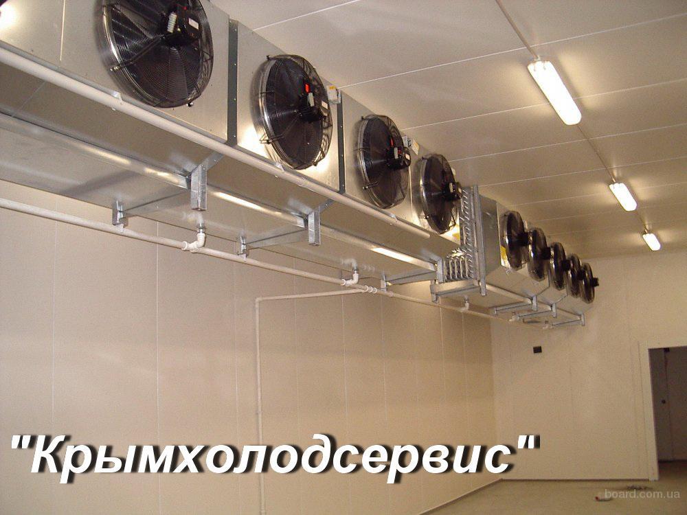 Холодильные камеры шоковой заморозки с установкой в Крыму.Сервис 24 часа.