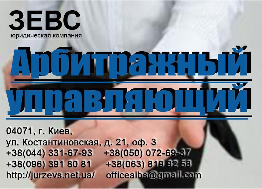 Квалифицированные и опытные арбитражные управляющие