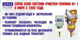 Фильтры-сепараторы Separ-2000.