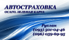 Автострахование, автостраховка, автоцивилка, автогражданка - Киев