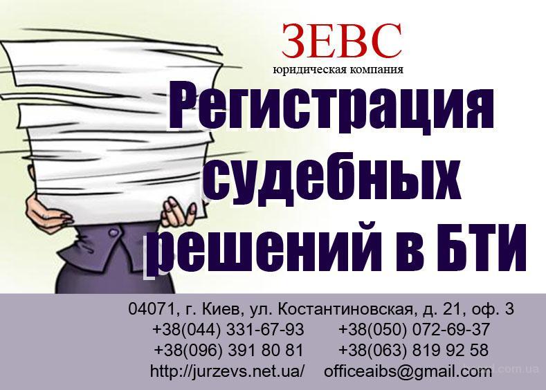 Регистрация судебных решений в БТИ