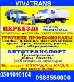 Грузоперевозки.Перевозка Мебели Вещей Киев Украина Грузчики Недорого