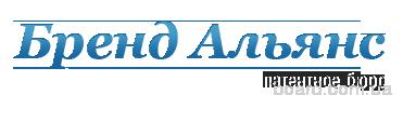 Регистрация товарного знака, товарной марки, бренда в России