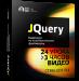 Бесплатный видеокурс по jQuery