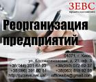 Реорганизация предприятий