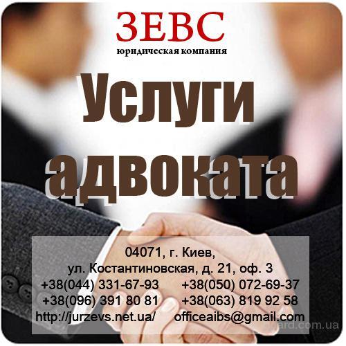 адвокат Киев цена