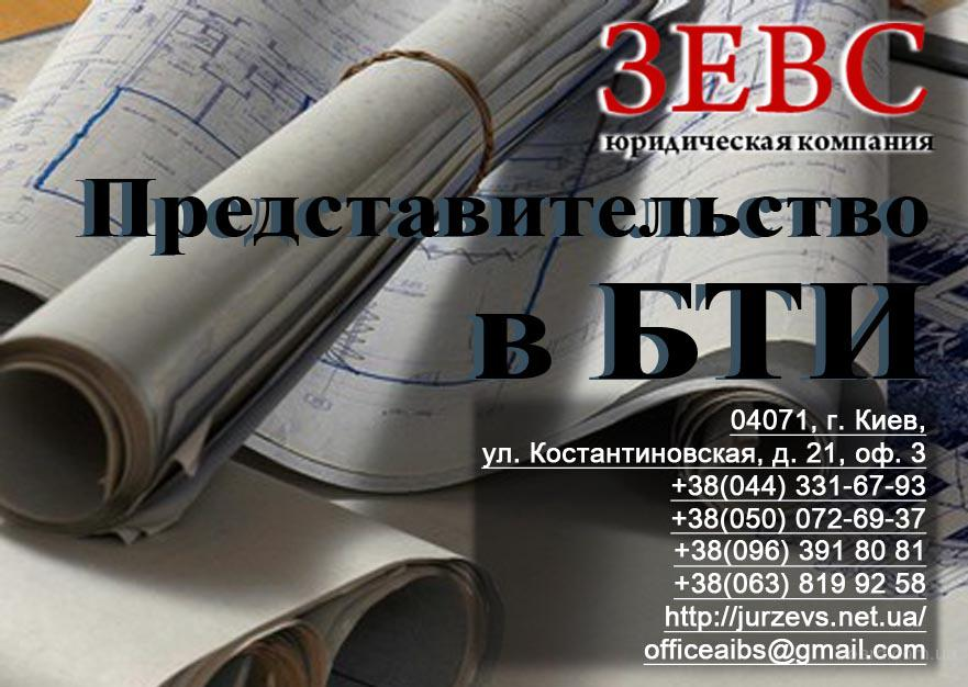 Представительство в БТИ