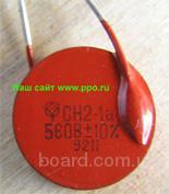 Варистор СН2-1А 560В