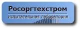 Испытательная лаборатория строительных материалов, конструкций и изделий в Екатеринбурге