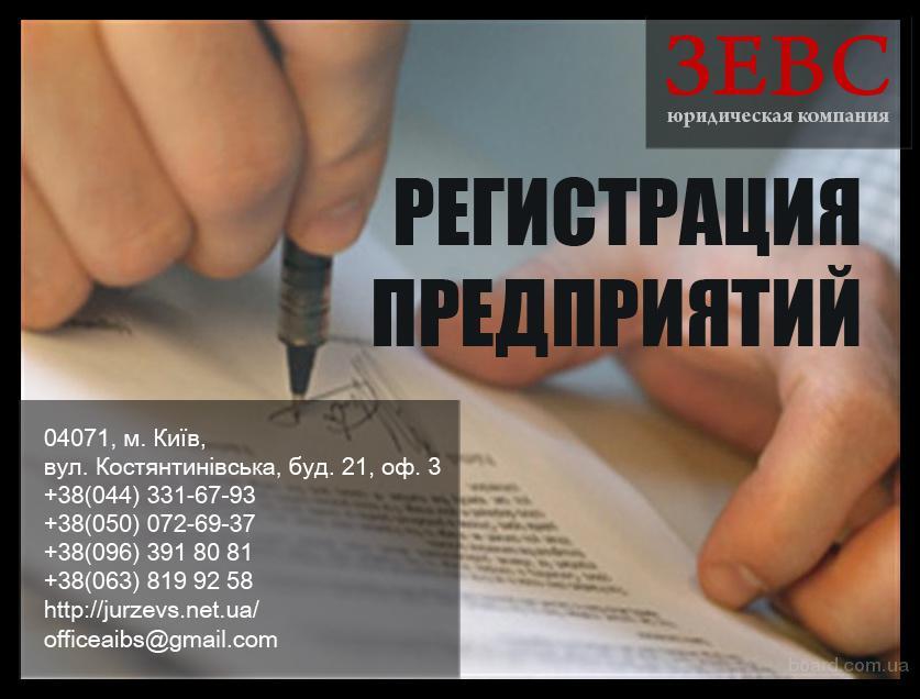 регистрация предприятия фирмы