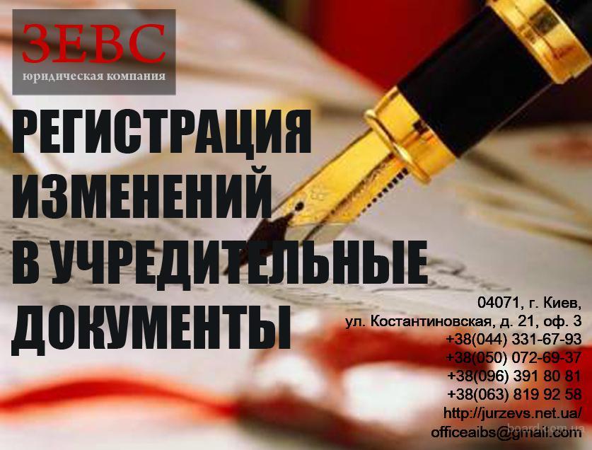 регистрация изменений в документы учреди
