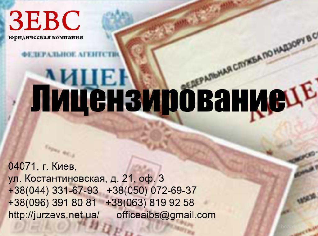 получение оформление лицензии цена сроки