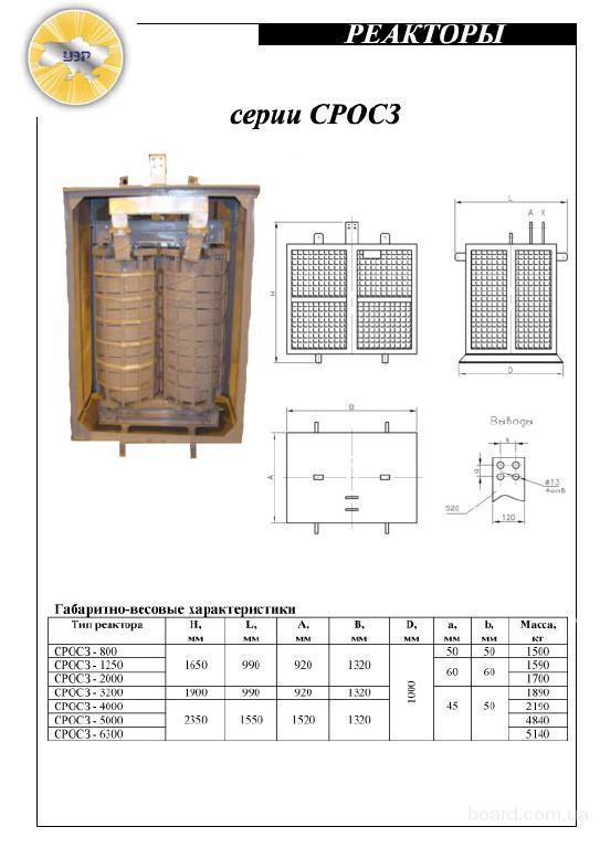 Реактор однофазный сухой сглаживающий СРОСЗ-1250.