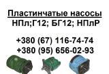 Купить гидронасосы пластинчатые сдвоенные 12Г 12, 18БГ 12, 18Г 12, 25 БГ12, 25Г 12 Продажа насосов 12Г 12-33АМ