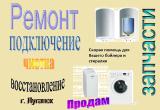 Ремонт стиральных машин-автомат, бойлеров