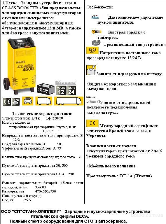 Продам Зарядные, пусковые и пуско -зарядные устройства. в Киеве - изображение 5.