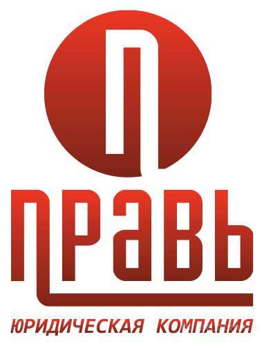 Регистрация общественной организации в Днепропетровске