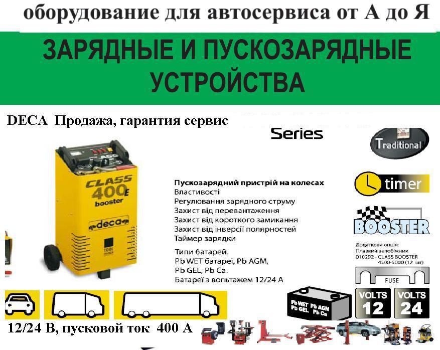 Зарядные , пусковые и пуско - зарядные устройства Deca (Италия) .  Для грузовых легковых автомобилей.