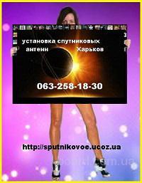 Установка спутниковых антенн в Харькове.