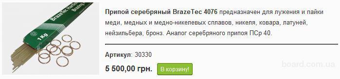 припой серебряный пср-40 европейский