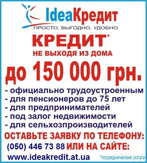 Кредит предпринимателям украина