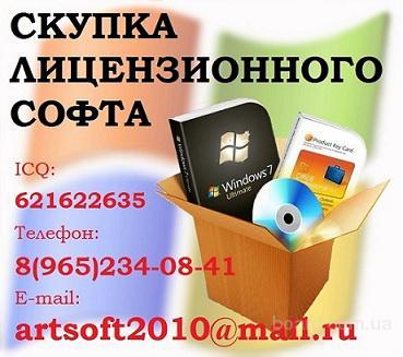 Скупаем лицензионный софт (программное обеспечение)  новый или активированный