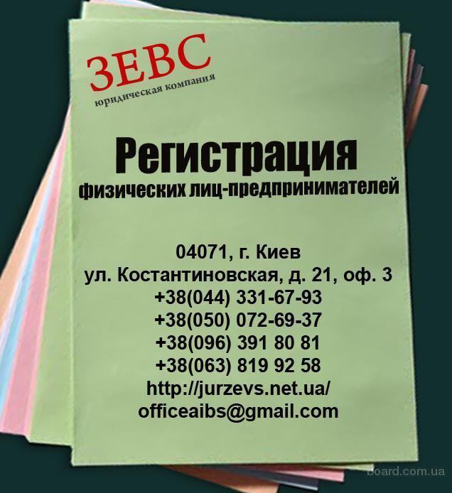 Регистрация физических лиц-предпринимателей