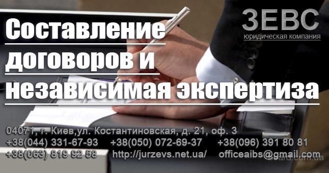Составление договоров и независимая экспертиза