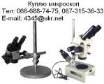 Куплю микроскоп мбс1, мбс2, мбс9, мбс10, огмэ-п2, огмэ-п3, Биолам Ломо, штативы, линзы, объективы, запчасти, новые