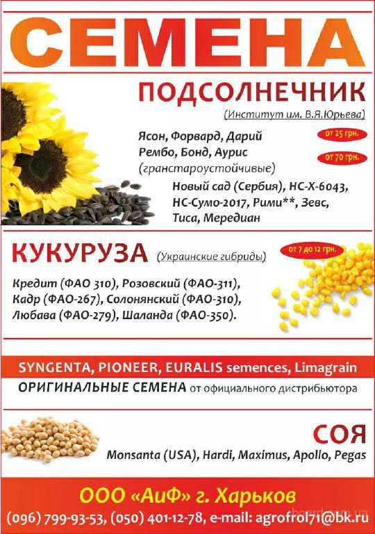 Посевной материал Новый Сад(Сербия) кукуруза