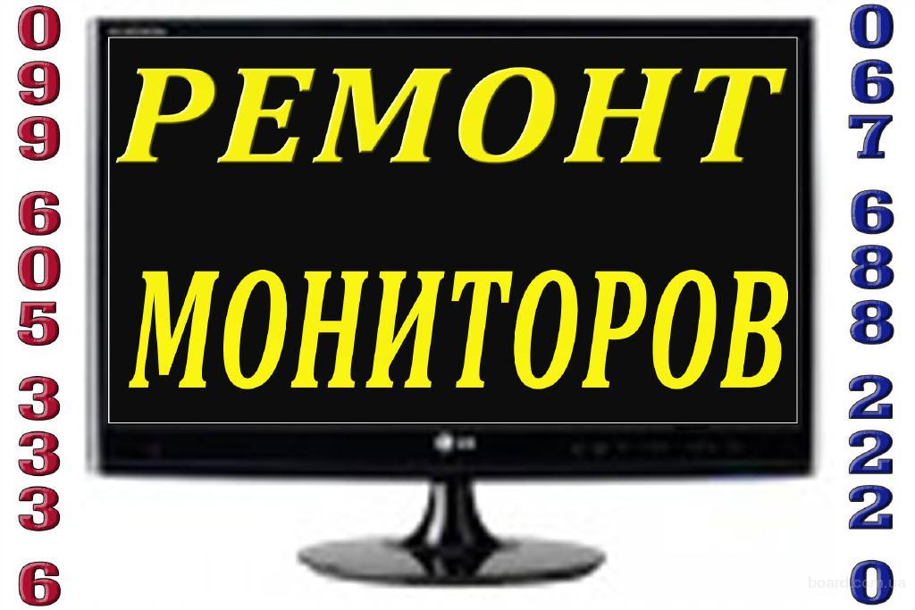 Ремонт мониторов Киев. Академгородок,Житомирская,Святошин,Борщаговка...