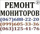Ремонт мониторов Киев.