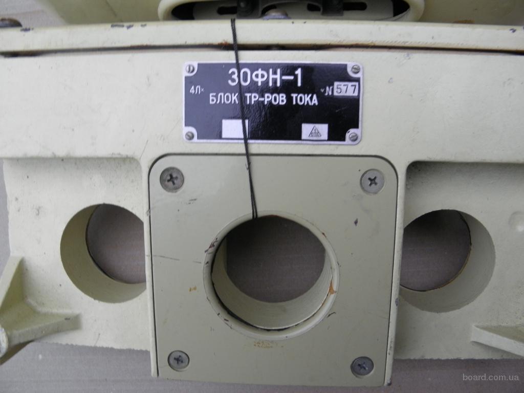 Продам блок реле защиты обрыва фаз напряжения ЗОФН. продам. грн.  500.