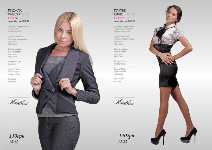 Женская Одежда Компания