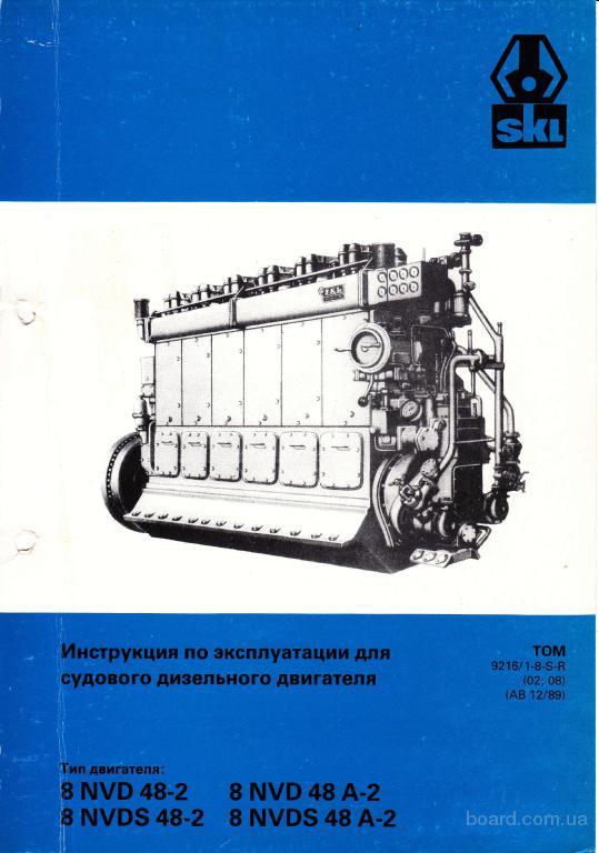 Инструкция по запуску судового дизель-генератора