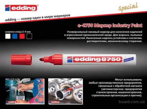 Универсальный лаковый маркер e-8750