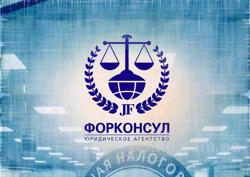 """Помощь в составлении и разработке договора с юристом от """"Форконсул"""""""