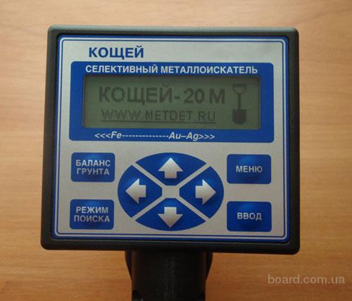 Металлоискатель Кощей 20М