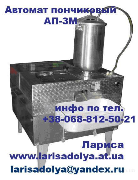 пончиковый аппарат АП 3М Производство пончиков Пончиковый автомат Автомат новый с хранения Аппарат для приготовления...