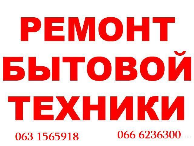 Ремонт бытовой техники в Николаеве