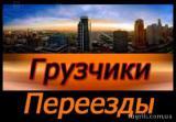 Грузоперевозки Перевезти вещи мебель пианино Бровары Княжычи Дымерка Гоголев Калиновка Погрибы Киев Борисполь