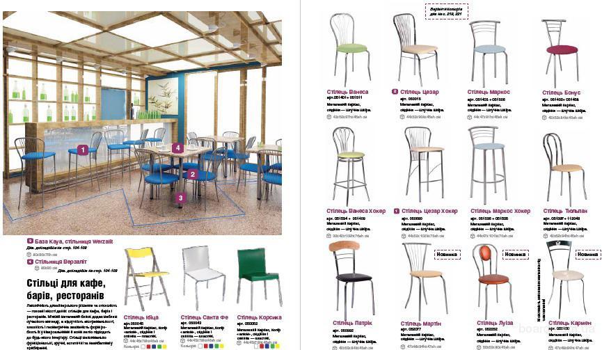 Купить барный стул Киев,барные стулья Киев,купить барные стулья