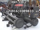 МКТ-110-2